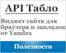 Как сделать виджет сайта в браузере Yandex