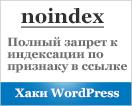 закрыть на индекс страницы по признаку ссылки