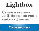 скрипт lightbox