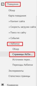 на каких страницах кликают adsense