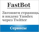 как загнать страницу в индекс yandex