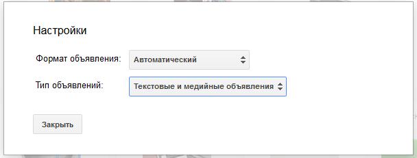 настройка Google Publisher