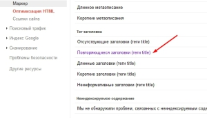 панель вебмастера google