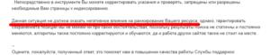 К сайту приклеили 301 домен для взрослых... Ответ Яндекс