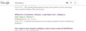 wordpress рейтинг статьи звездами для google