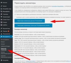 Как перегенерировать миниатюры сайта на WordPress при смене темы