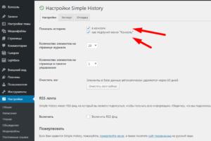 Simple History - следим за действиями КМ и прочих работников на вашем сайте
