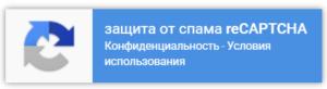 Удаляем бейджик reCaptcha от Contact Form 7 со страниц сайта, кроме избранной