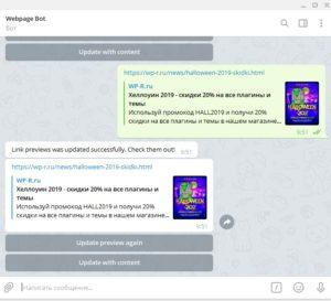 Как изменить сниппет сайта в Телеграм, когда его уже закешировало
