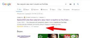 Как добавить звезды в выдачу Google