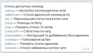 Боты для модерации чата в Телеграм