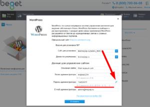 Задаем пароль новому сайту на WordPress