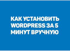 Как установить WordPress вручную