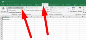 Excel Данные Из текстового/CSV-файла